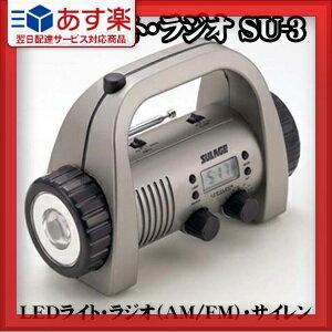 【あす楽対応】【防災関連商品】【白色LEDを使用!】スラ-ジュ 【スラージュ(SULAGE)】防滴ラジオ・ライト SU-3