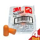 【あす楽発送 ポスト投函!】【送料無料】【防音保護具】3M/スリーエム 耳栓(earplug) No.1100 2個1組 x4袋 - フォー…