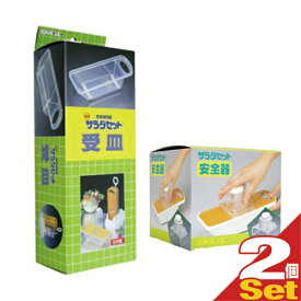 【野菜調理器】日本製 サンローラ サラダセット(SALAD SET) 受皿 ・ 安全器 (2種より選択) × 2個セット - 片刃だから使いやすい!サラダづくりの達人!
