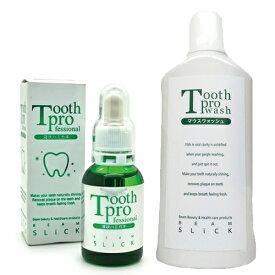 【あす楽対応】【お得セット】【ビームスリック】トゥースプロウォッシュ(Tooth Pro wash)500mL + トゥースプロフェッショナル(tooth professional) 20mL