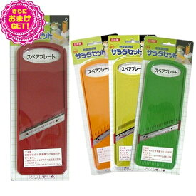 【さらに選べるおまけ付き】【野菜調理器】日本製 サンローラ サラダセット(SALAD SET) 単品スペアプレート スーパースライス(赤) + スペアプレート(たんざく・細千切り・太千切りから選択) - 片刃だから使いやすい!サラダづくりの達人!