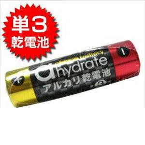※※【防災関連商品】【正規品・新品】ahydrate 単3形(単三形)アルカリ乾電池 1本 - 訳ありじゃないのにこの価格!(同・他商品との同梱不可)