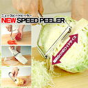 【ワンタッチ式ピーラー】一興 ニュースピードピーラー(NEW SPEED PEELER) 平切り刃付き - ステンレス製で錆びにくく衛生的。約8cmのワイド刃で...