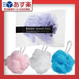 【あす楽対応】【ホテルアメニティ】【ボディ用スポンジ】個包装 ボディウォッシュボール (BODY WASH BALL) - モコモコに泡立てられるボディネット!