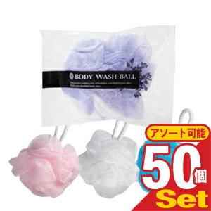【ホテルアメニティ】【ボディ用スポンジ】個包装 ボディウォッシュボール (BODY WASH BALL) × 50個セット(アソート可能) - モコモコに泡立てられるボディネット!