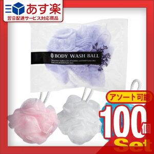 【あす楽対応】【ホテルアメニティ】【ボディ用スポンジ】個包装 ボディウォッシュボール (BODY WASH BALL) × 100個セット(アソート可能) - モコモコに泡立てられるボディネット!