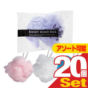 【ホテルアメニティ】【ボディ用スポンジ】個包装 ボディウォッシュボール (BODY WASH BALL) × 20個セット(アソート可能) - モコモコに泡立てられるボディネット!