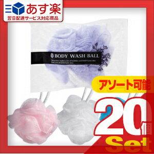【あす楽対応】【ホテルアメニティ】【ボディ用スポンジ】個包装 ボディウォッシュボール (BODY WASH BALL) × 20個セット(アソート可能) - モコモコに泡立てられるボディネット!