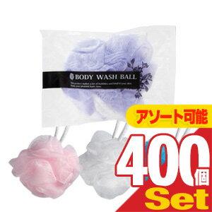 【ホテルアメニティ】【ボディ用スポンジ】個包装 ボディウォッシュボール (BODY WASH BALL) × 400個セット(アソート可能) - モコモコに泡立てられるボディネット!【smtb-s】