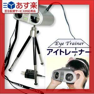 【あす楽対応】アイトレーナー(Eye Trainer)+落下防止専用ストラップ+三脚+おまけ付き(3m視力表) 【smtb-s】【HLS_DU】