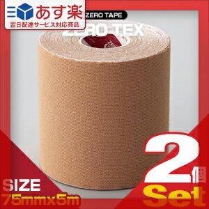 【あす楽対応】【テーピングテープ】ユニコ ゼロテープ ゼロテックス キネシオロジーテープ(UNICO ZERO TEX KINESIOLOGY TAPE) 75mmx5mx2巻 - 伸縮性のある綿布に粘着剤を塗布したキネシオロジーテープ(キネシオテープ)です。