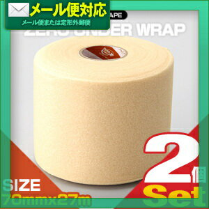 【定形外郵便全国送料無料】【テーピングテープ】ユニコ ゼロテープ ゼロアンダーラップ テープ(UNICO ZERO UNDER WRAP TAPE) 70mmx27mx2巻 - 大容量タイプ【smtb-s】