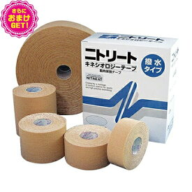 【あす楽対応】【さらに選べるおまけ付き】【正規品】【撥水(はっすい)】【粘着伸縮布包帯】筋肉保護テープ ニトリート キネシオロジーテープ(NITREAT KINESIOLOGY TAPE)【smtb-s】