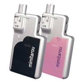 【イヤホン型集音器】携帯タイプ NEWみみ太郎(SX-011-2) 片耳用 - シリーズ新モデル。自然な距離感、クリアな立体集音。耳障りなピーピー音もなく突然の衝撃音も抑えます【smtb-s】