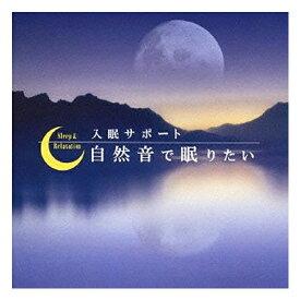 【リラクゼーションCD】自然音で眠りたい(60分) (SI-407N)