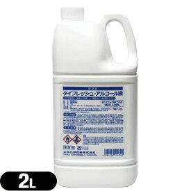 【あす楽対応】【器具・容器清浄剤】太平化学産業 タイフレッシュ・アルコール液 2L - 器具を守り、血液・たんぱく質などの汚れを落とす、超音波洗浄器と併用可能な器具専用洗浄液