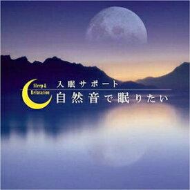 【リラクゼーションCD】自然音で眠りたい(60分) (SI-407L)