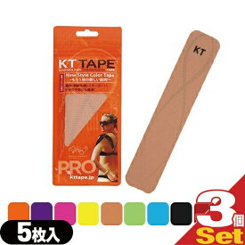 【あす楽発送 ポスト投函!】【送料無料】【キネシオロジーテープ】パウチタイプ KT TAPE PRO(ケーティーテーププロ) 5枚入 × 3個(計15枚)(アソート可能) - すでに世界70か国以上で愛用されているキネシオロジーテープがついに上陸!【ネコポス】【smtb-s】