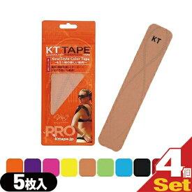 【あす楽発送 ポスト投函!】【送料無料】【キネシオロジーテープ】パウチタイプ KT TAPE PRO(ケーティーテーププロ) 5枚入 × 4個(アソート可能) - すでに世界70か国以上で愛用されているキネシオロジーテープがついに上陸!【ネコポス】【smtb-s】
