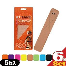 【あす楽発送 ポスト投函!】【送料無料】【キネシオロジーテープ】パウチタイプ KT TAPE PRO(ケーティーテーププロ) 5枚入 × 6個(アソート可能) - すでに世界70か国以上で愛用されているキネシオロジーテープがついに上陸!【ネコポス】【smtb-s】