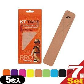 【あす楽発送 ポスト投函!】【送料無料】【キネシオロジーテープ】パウチタイプ KT TAPE PRO(ケーティーテーププロ) 5枚入 × 7個(アソート可能) - すでに世界70か国以上で愛用されているキネシオロジーテープがついに上陸!【ネコポス】【smtb-s】