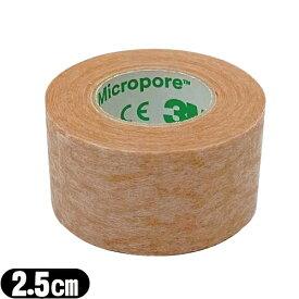 【あす楽発送 ポスト投函!】【送料無料】【サージカルテープ】3M(スリーエム) マイクロポア サージカルテープ スキントーン(肌色) 1533-1(全長9.1m×幅2.5cm) - 肌になじんで目立ちにくいテープ。傷あとの保護・まつエクの施術・美容ケア【ネコポス】【smtb-s】