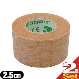 【あす楽対応】【サージカルテープ】3M(スリーエム) マイクロポア サージカルテープ スキントーン(肌色) 1533-1(全長9.1m×幅2.5cm)×2巻セット - 肌になじんで目立ちにくいテープ。傷あとの保護・まつエクの施術・美容ケア
