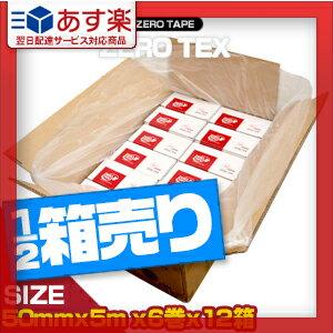 【あす楽対応】【人気の5cm!】【半ケース売り】【テーピングテープ】ユニコ ゼロテープ ゼロテックス キネシオロジーテープ(UNICO ZERO TEX KINESIOLOGY TAPE) 50mmx5mx6巻入りx6箱(1/2ケース) - 【smtb-s】【HLS_DU】