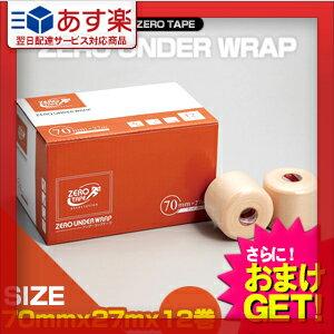 【あす楽対応】【さらに選べるおまけ付き】【テーピングテープ】ユニコ ゼロテープ ゼロアンダーラップ テープ(UNICO ZERO UNDER WRAP TAPE) 70mmx27mx12巻入り - 大容量タイプ【HLS_DU】