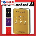 【あす楽対応】【低周波治療器】伊藤超短波 AT-miniII(AT-mini2/ATミニ2) カラー:4色から選択。【smtb-s】【HLS_DU】
