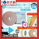 キネフィット キネシオロジーテープ KINESIOLOGY スポーツ