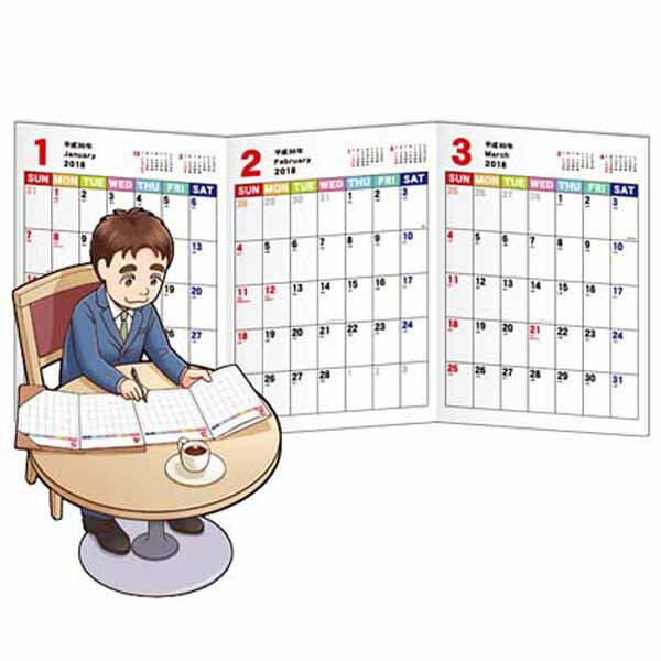 【50%OFF 半額 セール S AL E 送料無料】2018年版 カレンダー ジャバラカレンダーヨコ A4 手帳 日記 見開き 三ヵ月 3か月 家族 仕事 便利