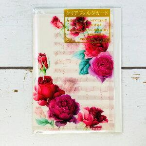 ファイルカード バースデー 誕生日 パープルローズ フロンティア デザイン おしゃれ 大人