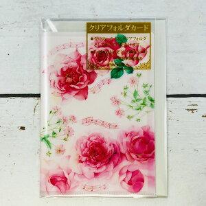 ファイルカード サンキュー ピンクローズ フロンティア デザイン おしゃれ 大人