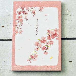 はがき箋 さくらの集い フロンティア 春柄 花柄 桜柄 デザイン おしゃれ 大人