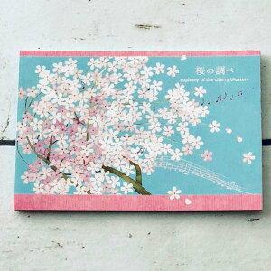 はがき箋 桜の調べ フロンティア 春柄 花柄 和柄 和風 デザイン おしゃれ 大人