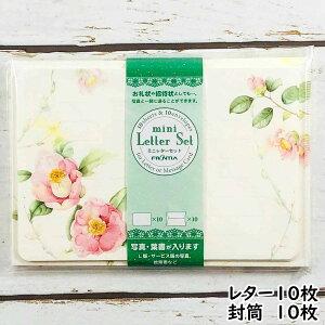 ミニレターセット 草花たより 椿 デザイン おしゃれ 大人 かわいい 写真 フォト フロンティア
