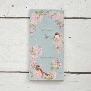 一筆箋 桜とすずめ デザイン おしゃれ 大人