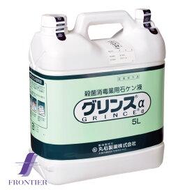 グリンスα アルファ 【薬用石鹸液/殺菌消毒薬用ハンドソープ】5リットル