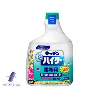 花王 キッチン泡ハイター 業務用除菌漂白剤 つけかえ用 1000ml