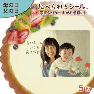 <1枚から注文可>たべられる デコレーション シール 5枚入り 母の日 父の日 お祝い オリジナル 印刷 プリント 食用 手作り ケーキ 菓子 料理 プレゼント サプライズ パーティー 写真 イラス