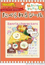 食べられるシール サンリオキャラクターズ キャラクター デコレーション シール 簡単 おうち ごはん ピクニック カフェ パーティー 手作り ランチ おやつ 弁当 キャラごはん キャラ飯 誕生日 お祝い サプライズ