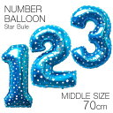 数字 バルーン 誕生日 ブルー 星柄 青 風船 ナンバーバルーン 70cm ミドルサイズ 風船 飾り付け サプライズ プレゼント 安い おもちゃ …