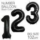 数字 風船 バルーン 特大 誕生日 ブラック ナンバーバルーン 102cm 飾り付け サプライズ 大きい プレゼント 安い おもちゃ 大きめ ぺた…