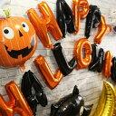 ハロウィン風船 バルーン HAPPY HELLOWEEN 文字風船 14文字 飾り付け バルーンデコレーション ハッピーハロウィン ぺ…