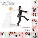 ケーキトッパー ウェディングケーキ 結婚式 新郎 新婦 花嫁 ケーキ トッパー 飾り デコレーション 誕生日 ウエディン…