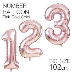 数字 バルーン 特大 誕生日 ピンクゴールド ナンバーバルーン 102cm 風船 飾り付け サプライズ 大きい プレゼント 安い おもちゃ 大きめ ぺたんこ配送