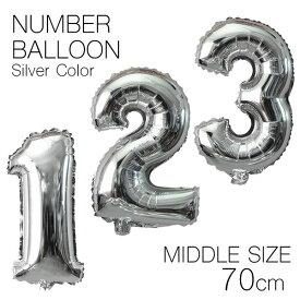 数字 バルーン 風船 誕生日 シルバー ナンバーバルーン 70cm ミドルサイズ 飾り付け サプライズ プレゼント 安い おもちゃ ぺたんこ配送