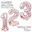 風船 数字 バルーン 誕生日 ピンクゴールド ミドルサイズ ナンバーバルーン 70cm 風船 飾り付け サプライズ プレゼント 安い おもちゃ …