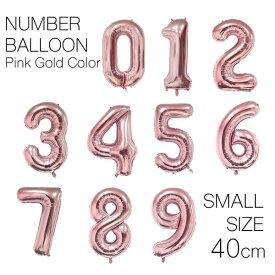 数字 風船 小さい 誕生日 ピンクゴールド ナンバーバルーン 40cm 風船 飾り付け サプライズ プレゼント 安い おもちゃ ぺたんこ配送